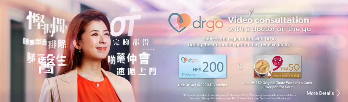 Drgo - Video consulation with a doctor on the go