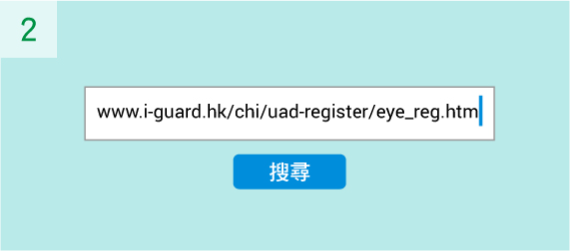 請到www.i-guard.hk/chi/uad-register/eye_reg.htm下載客戶資料記錄表