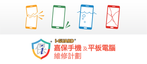 Free 12-month Phone & Tablet Repair Plan provided by i-GUARD for your eye tablet, covering drop, crush, water, liquid, broken screen and total damage